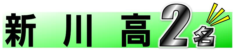 新川高校2名合格
