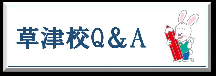 草津校Q&A
