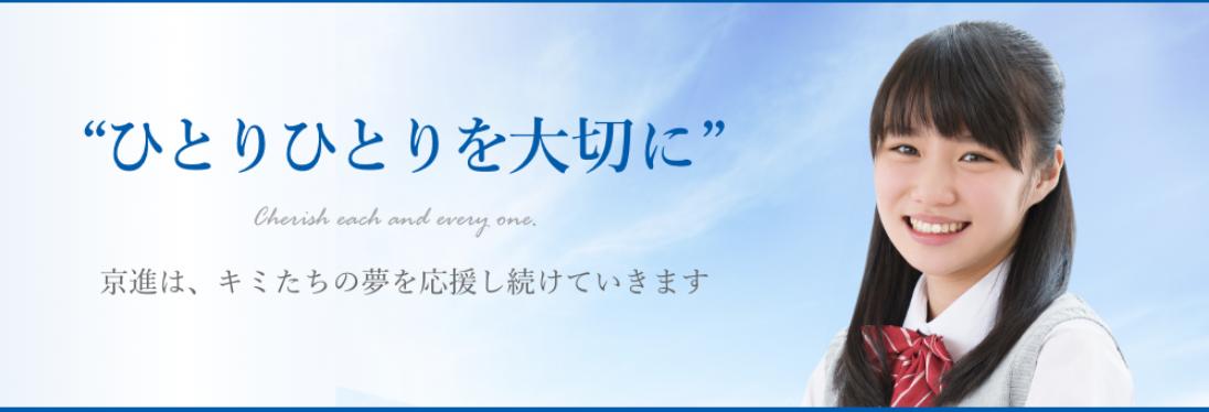 京進は、キミたちの夢を応援し続けていきます