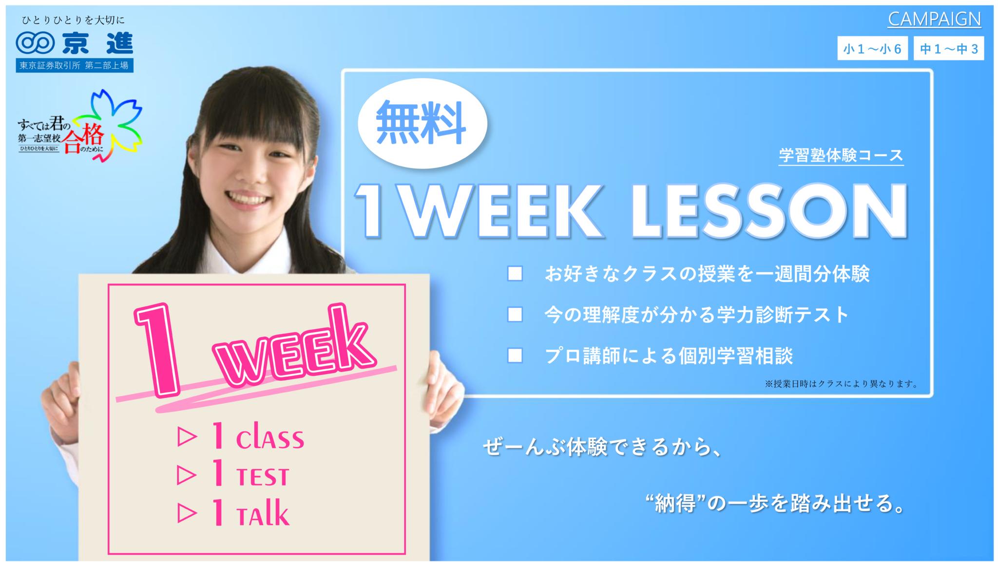 1week-lesson