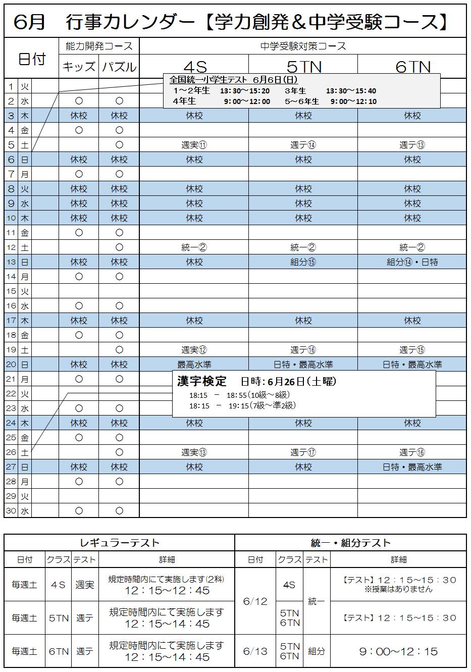 2021年6月中学受験行事カレンダー