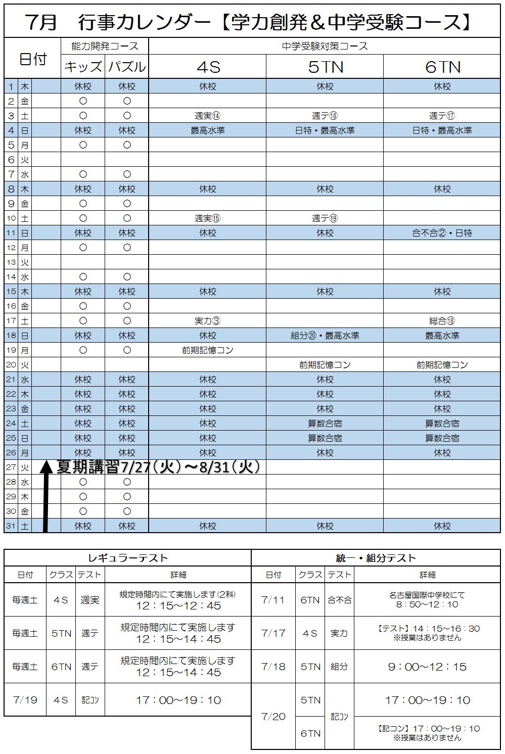 2021年7月中学受験行事カレンダー