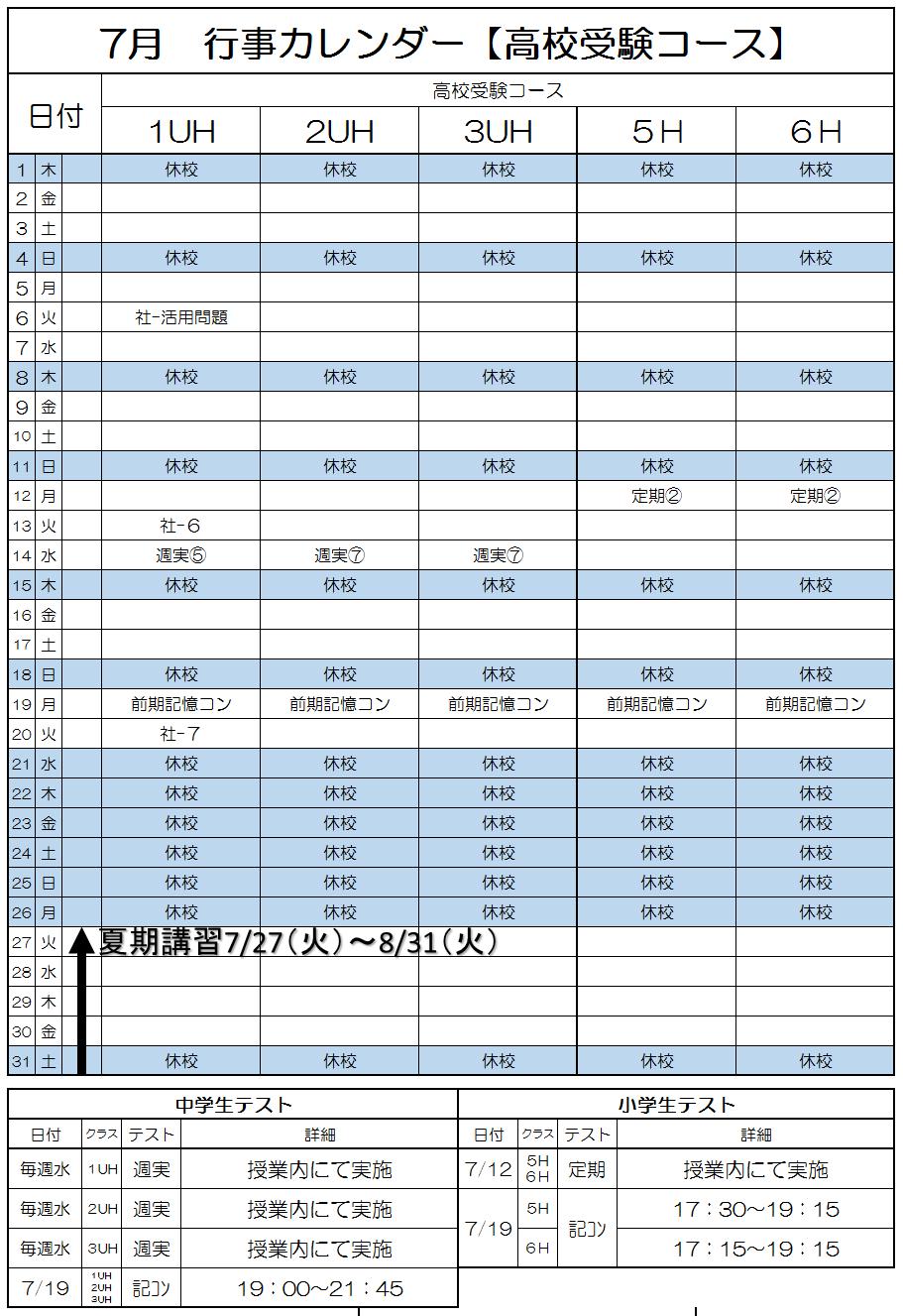 2021年6月高校受験行事カレンダー