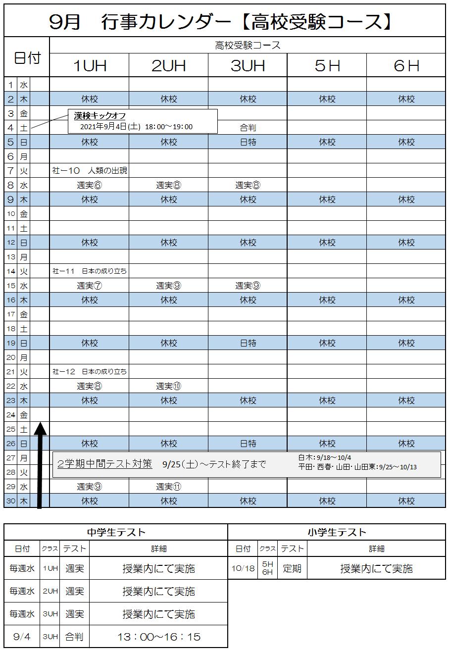 2021年9月高校受験行事カレンダー