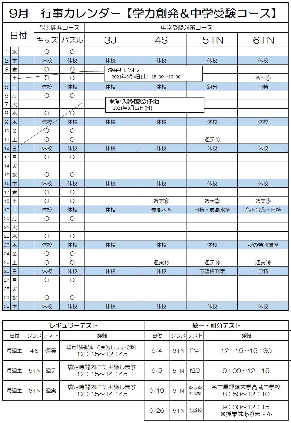 2021年9月中学受験行事カレンダー