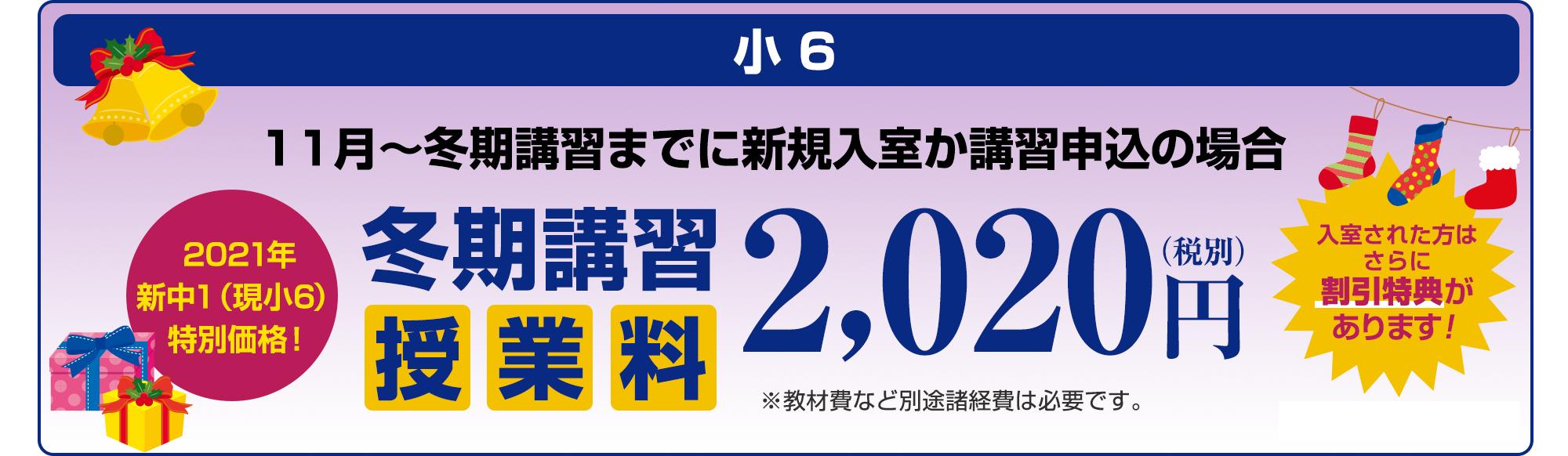 2020冬期講習 小6 受講料2020円