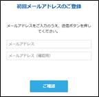 京進WEB メールアドレス登録