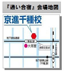 通い合宿会場地図