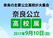 奈良公立高校展