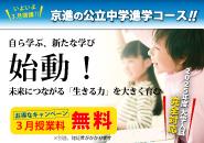 3月開講!京進の公立中学進学コース