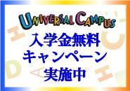 UC春のご入室無料キャンペーン