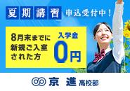 京進高校部夏期講習2018