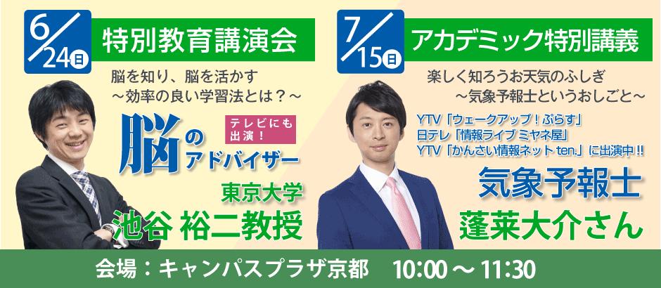 京都夏の教育イベント