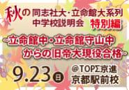 同志社・立命館系中学校説明会特別編