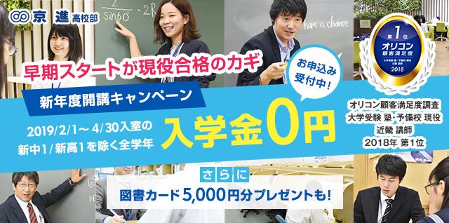 京進高校部 新年度キャンペーン