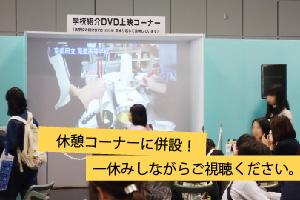 学校案内DVD