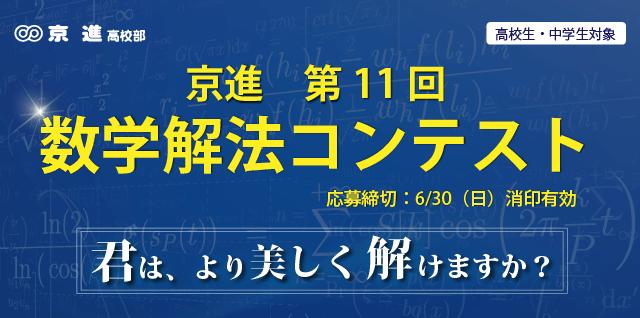 第11回数学解法コンテスト