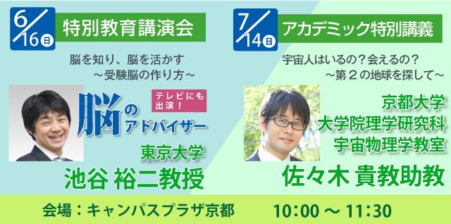 夏の教育イベント京都