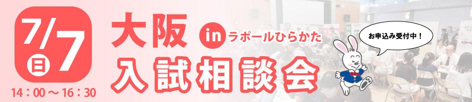大阪入試相談会