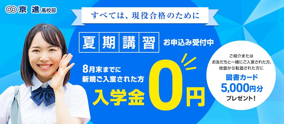 京進高校部夏期講習2019