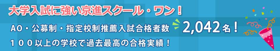 大学入試に強い京進スクール・ワン!