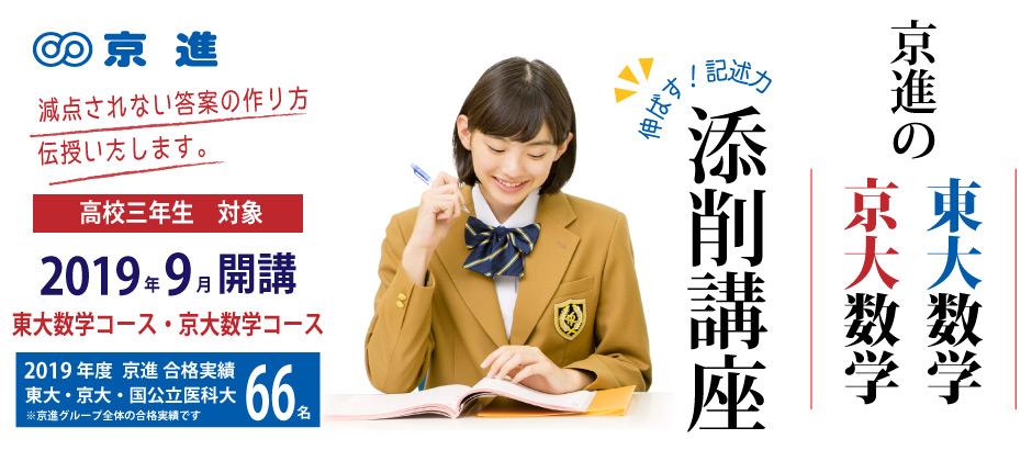 東大京大数学添削講座