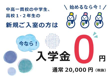 冬のご入室キャンペーン1 入学金無料