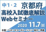 京都府高校入試徹底WEBセミナー