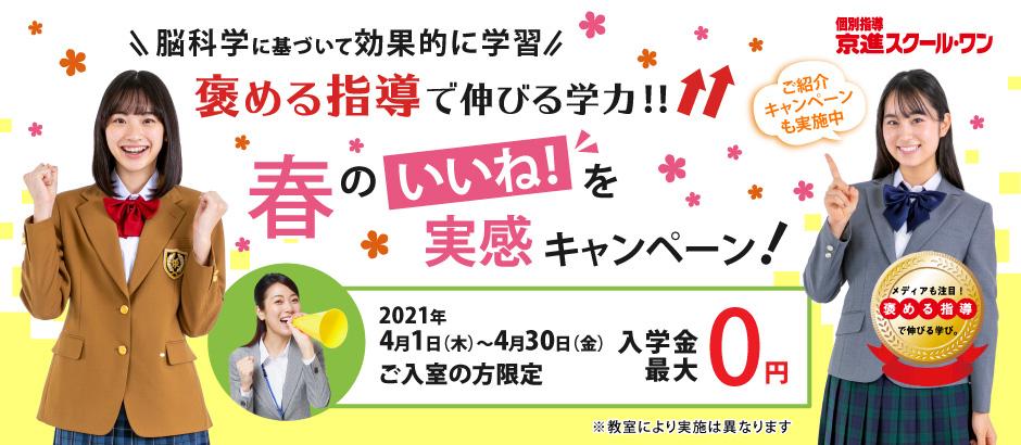 京進スクール・ワン新年度ご入室キャンペーン