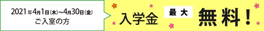 新年度キャンペーン特典01-1