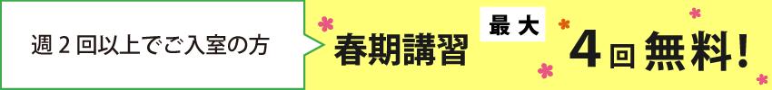 新年度キャンペーン特典03