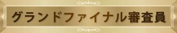 グランドファイナル審査員