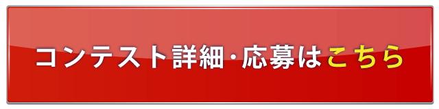 "<p class=""pc""><a href=""https://www.kyoshin.co.jp/event/detail/408935/""><img src=""https://www.kyoshin.co.jp/manage/wp-content/uploads/kikaku-event/401501/604afcb3df4d7.png"" alt=""コンテスト詳細・応募はこちら"" class=""alignnone size-full wp-image-414676"" /></a></p>"