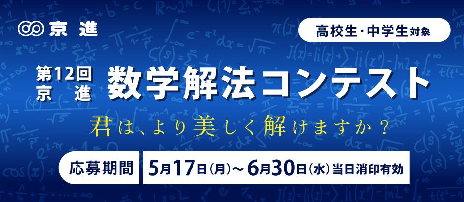 第12回数学解法コンテスト