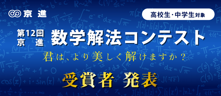 数学解法コンテスト受賞者発表