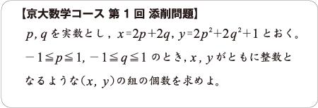 京大コース 例題