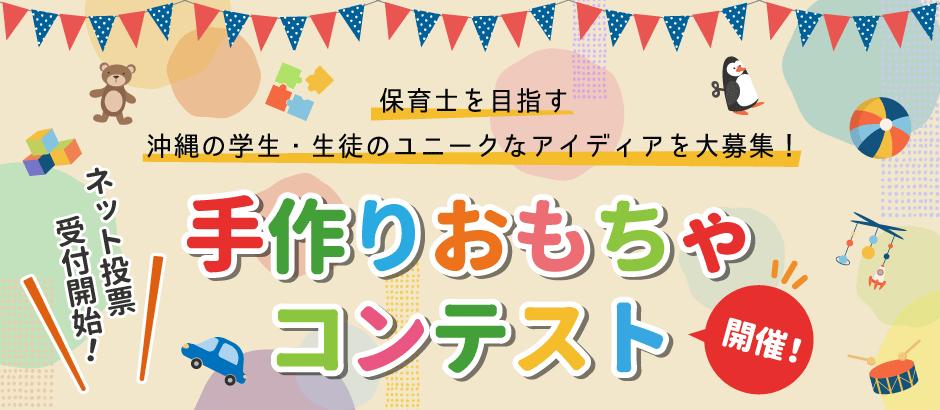 手作りおもちゃコンテスト ネット投票開始!