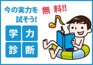 夏の無料学診_小中部