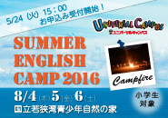 UCキャンプ_サムネイル