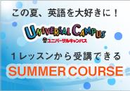 Summerコース_sub