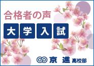 合格体験記_高校