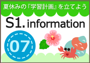 S1infomation2017_07