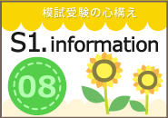 S1infomation2017 8月