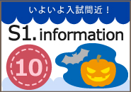 S1infomation2017_10月