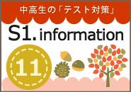 S1infomation2017_11月