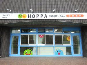 HOPPA少路駅前