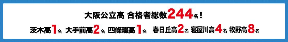 大阪公立校 合格者総数244名
