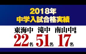 2018年中学入試合格実績