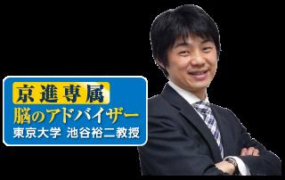 京進専属脳のアドバイザー 東京大学 池谷裕二教授