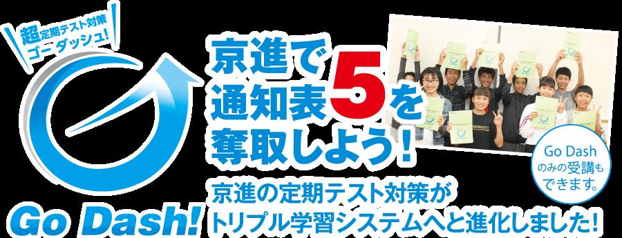 京進で通知表5を奪取しよう!